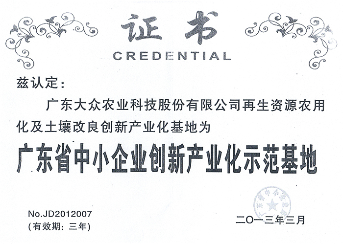 Guangdong province small and medium-sized enterprise innovation industrialization demonstration base certificate