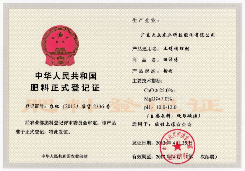 Soil amendment registration certificate