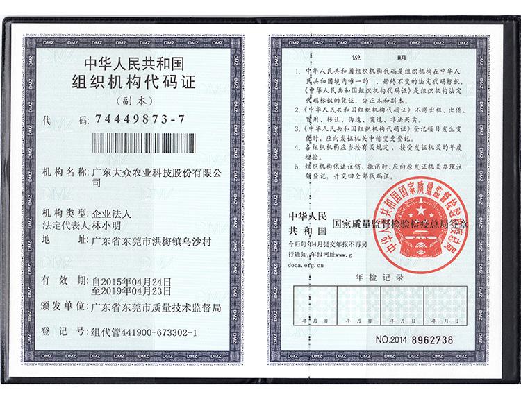 Copy of organization code certificate