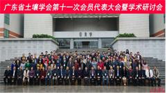 热烈祝贺威廉希尔体育app科技当选为广东省土壤学会十一届理事