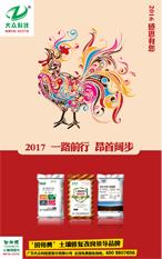 【广东'威廉希尔体育app科技' 致新年】2017,让我们一起点燃未来