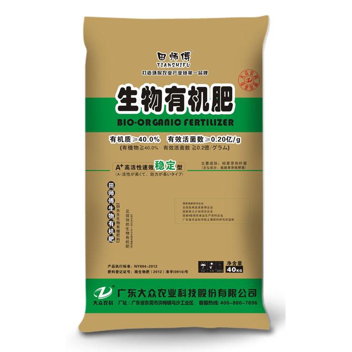 Stable bio organic fertilizer