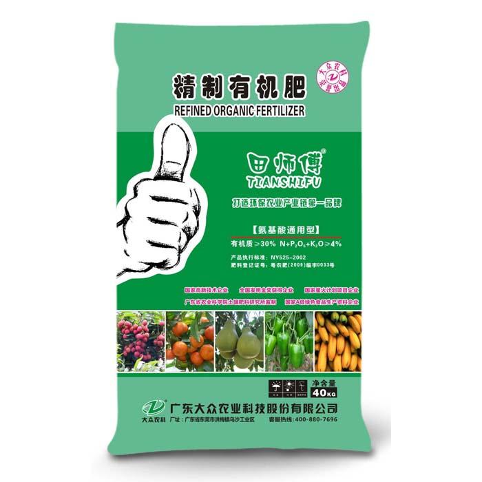 Refined organic fertilizer