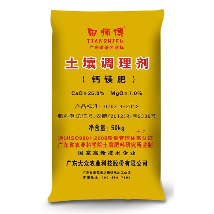 Yellow black calcium magnesium fertilizer soil conditioner