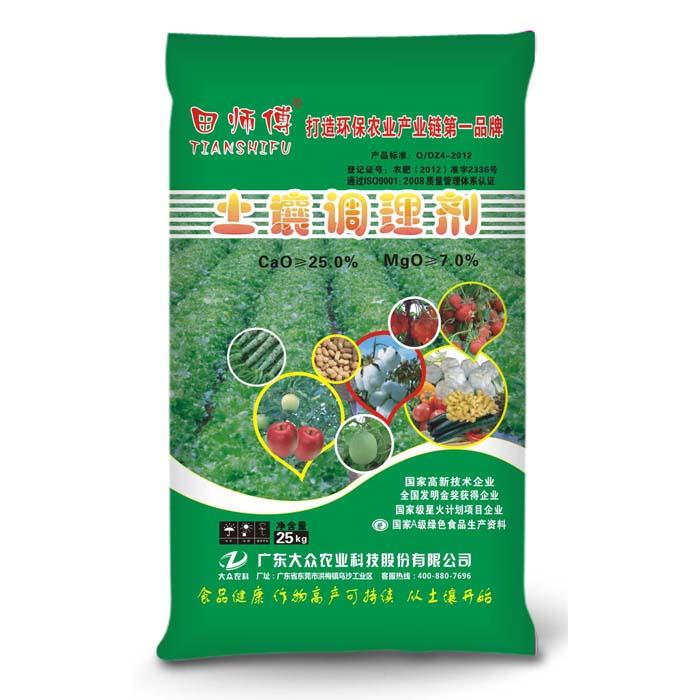 Shandong soil conditioner