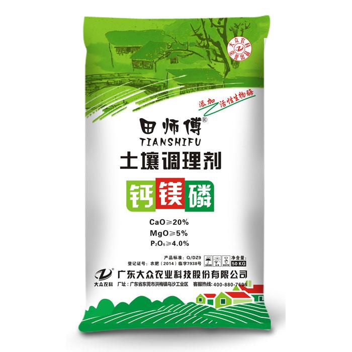 Calcium magnesium phosphate 50kg