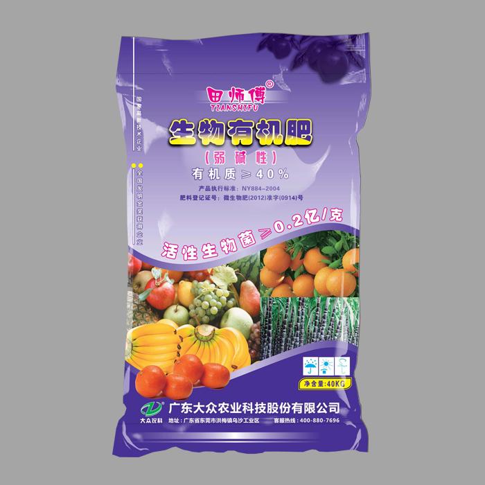 生物有机肥(紫袋)