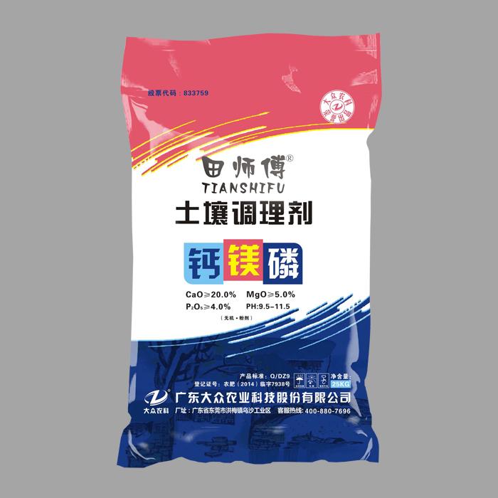 田师傅钙镁磷