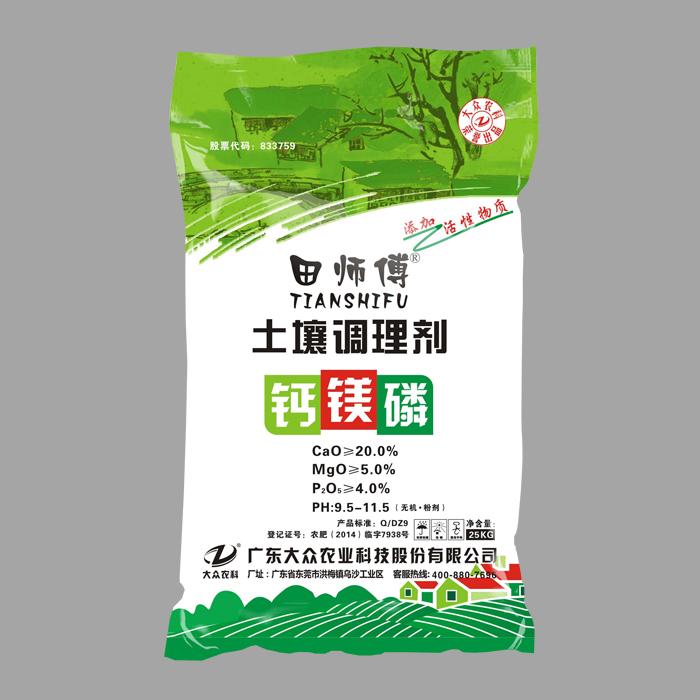 田师傅钙镁磷添加活性物质