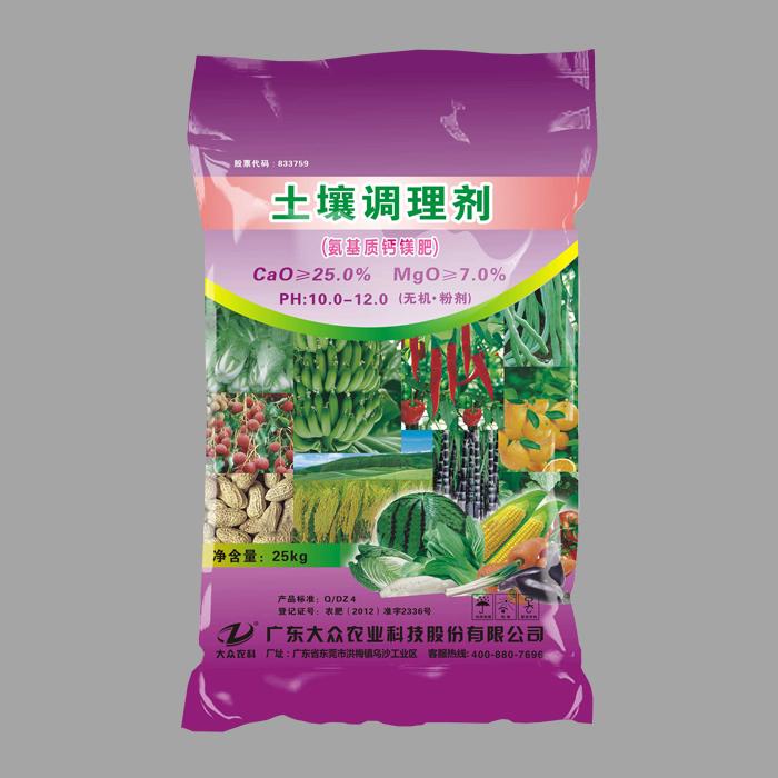 氨基质钙镁肥