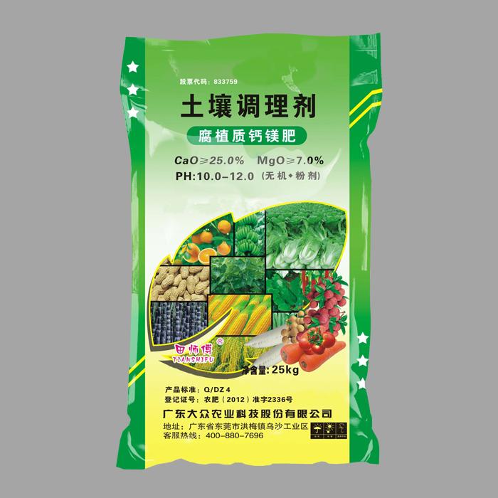 腐植酸钙镁肥